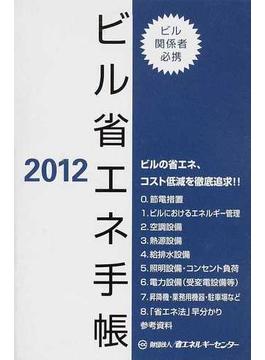ビル省エネ手帳 2012