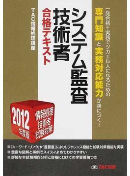 システム監査技術者合格テキスト 2012年度版