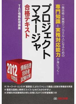 プロジェクトマネージャ合格テキスト 2012年度版