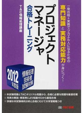 プロジェクトマネージャ合格トレーニング 2012年度版