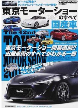 東京モーターショー2011国産車のすべて