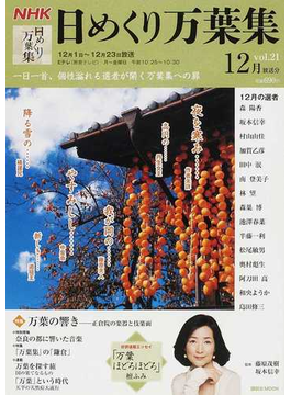 NHK日めくり万葉集 vol.21 12月放送分