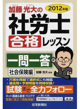 加藤光大の社労士合格レッスン一問一答 2012年版社会保険編