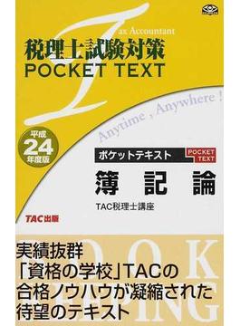 ポケットテキスト簿記論 平成24年度版