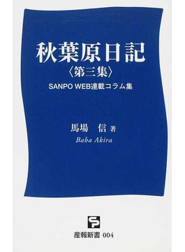 秋葉原日記 SANPO WEB連載コラム集 第3集
