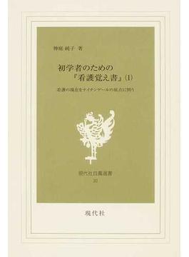 初学者のための『看護覚え書』 看護の現在をナイチンゲールの原点に問う 第1巻