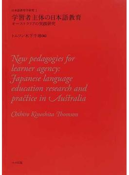 学習者主体の日本語教育 オーストラリアの実践研究