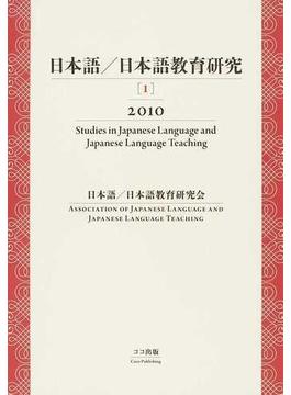 日本語/日本語教育研究 1(2010)