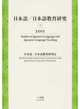 日本語/日本語教育研究 2(2011)