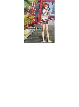 サクラダリセット(角川コミックス・エース) 2巻セット(角川コミックス・エース)