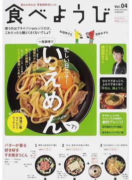 食べようび Vol.04