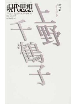 現代思想 Vol.39−17(12月臨時増刊号) 総特集上野千鶴子