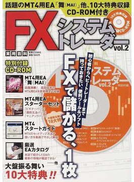 FXシステムトレーダー vol.2