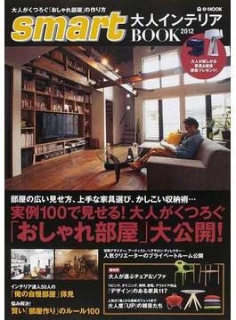 smart大人インテリアBOOK 2012 大人がくつろぐ「おしゃれ部屋」の作り方(e‐MOOK)