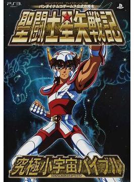 聖闘士星矢戦記究極小宇宙バイブル プレイステーション3版