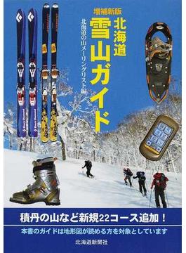 北海道雪山ガイド 増補新版