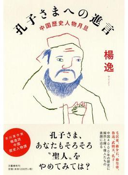 孔子さまへの進言 中国歴史人物月旦