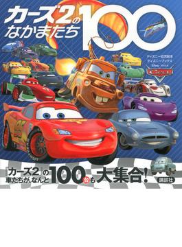 カーズ2のなかまたち100(ディズニー幼児絵本)
