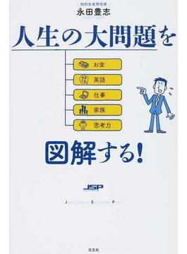 人生の大問題を図解する! JSP日本人生き残り計画
