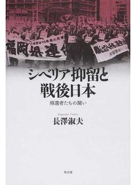 シベリア抑留と戦後日本 帰還者たちの闘い