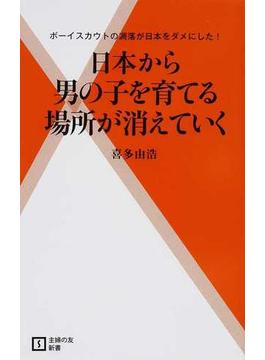 日本から男の子を育てる場所が消えていく ボーイスカウトの凋落が日本をダメにした!(主婦の友新書)