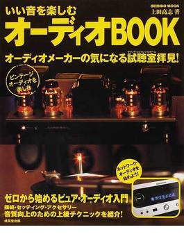 いい音を楽しむオーディオBOOK オーディオメーカーの気になる試聴室拝見!