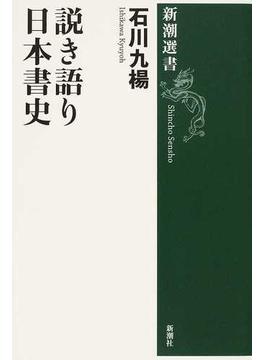 説き語り日本書史(新潮選書)