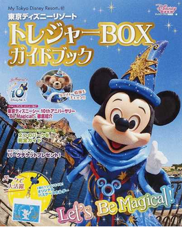 東京ディズニーリゾートトレジャーBOXガイドブック