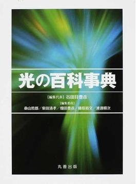 光の百科事典