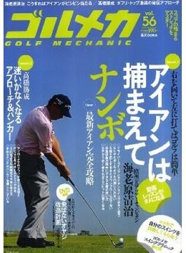 GOLF mechanic Vol.56(エンターブレインムック)