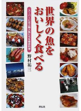 世界の魚をおいしく食べる スーパーに並ぶ輸入魚たちを徹底料理