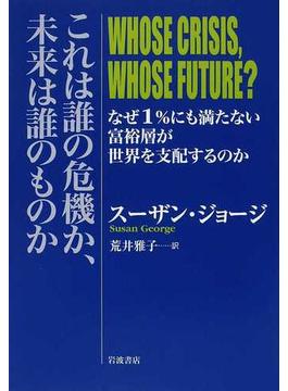 これは誰の危機か、未来は誰のものか なぜ1%にも満たない富裕層が世界を支配するのか