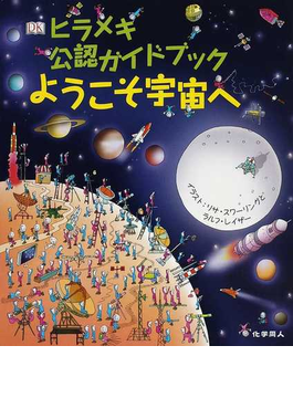 ヒラメキ公認ガイドブックようこそ宇宙へ