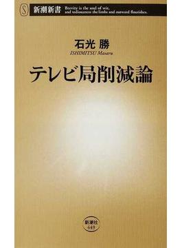 テレビ局削減論(新潮新書)