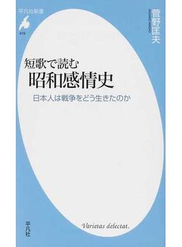 短歌で読む昭和感情史 日本人は戦争をどう生きたのか(平凡社新書)