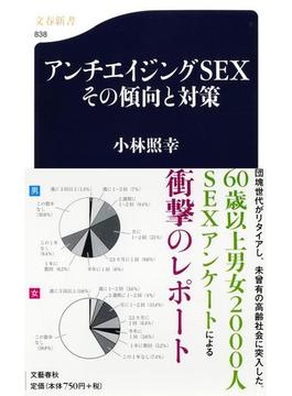 アンチエイジングSEXその傾向と対策(文春新書)
