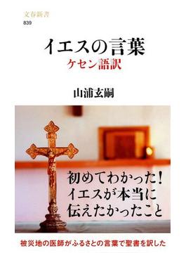 イエスの言葉 ケセン語訳(文春新書)