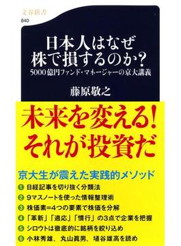 日本人はなぜ株で損するのか? 5000億円ファンド・マネージャーの京大講義(文春新書)
