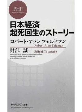 日本経済起死回生のストーリー(PHPビジネス新書)