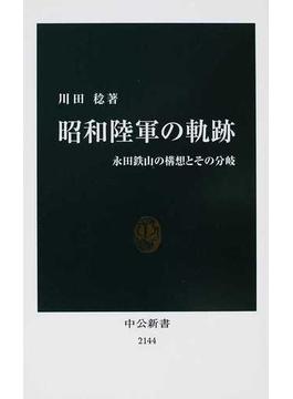 昭和陸軍の軌跡 永田鉄山の構想とその分岐(中公新書)