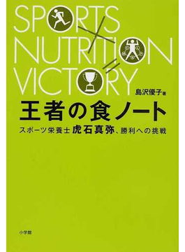 王者の食ノート スポーツ栄養士虎石真弥、勝利への挑戦
