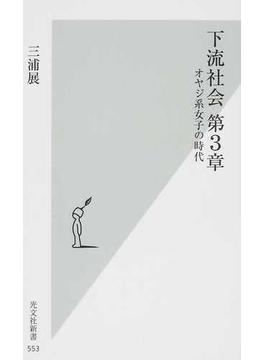 下流社会 第3章 オヤジ系女子の時代(光文社新書)