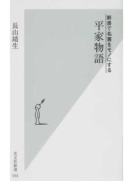 新書で名著をモノにする平家物語(光文社新書)