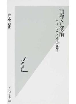西洋音楽論 クラシックに狂気を聴け(光文社新書)