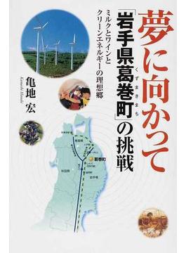 夢に向かって「岩手県葛巻町」の挑戦 ミルクとワインとクリーンエネルギーの理想郷