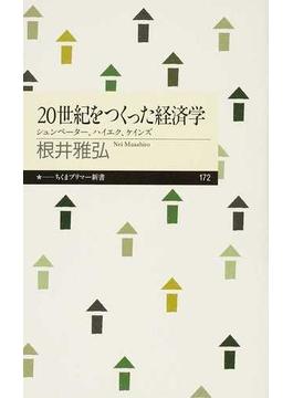 20世紀をつくった経済学 シュンペーター、ハイエク、ケインズ(ちくまプリマー新書)