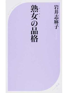 熟女の品格(ベスト新書)