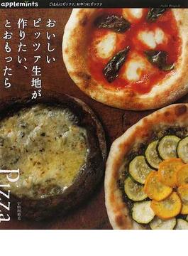 おいしいピッツァ生地が作りたい、とおもったら ごはんにピッツァ、おやつにピッツァ