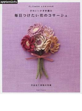 毎日つけたい花のコサージュ