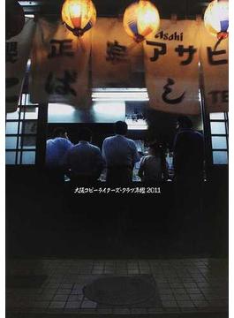 大阪コピーライターズ・クラブ年鑑 2011